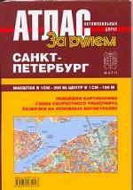 Атлас автомобильных дорог. Санкт-Петербург