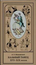 Бальный танец XVI - XIX веков