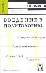 Введение в политологию: учебное пособие для вузов