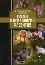 Введение в психологию развития: учебное пособие