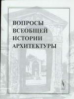 Вопросы всеобщей истории архитектуры