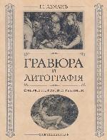 Гравюра и литография. Очерки истории и техники