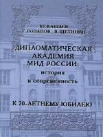 Дипломатическая акдемия МИД России: история и современность