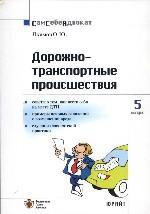 ДТП: Часто задаваемые вопросы, образцы документов
