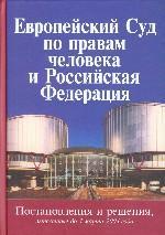 Европейский Суд по правам человека и Российская Федерация. Постановления и решения, вынесенные до 1 марта 2004 года