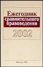 Ежегодник сравнительного правоведения. 2004 год