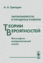 Закономерности и парадоксы развития теории вероятностей. Философско-методологический анализ