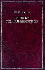 Записки социал-демократа