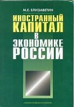 Иностранный капитал в экономике России