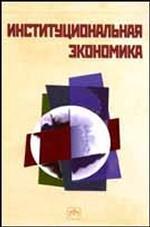 Институциональная экономика: учебник