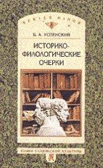 Историко-филологические очерки