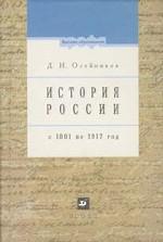 История России с 1801 по 1917 год