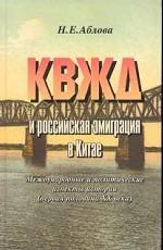 КВЖД и российская эмиграция в Китае: аспекты истории (1-я половина XX века)