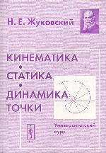 Кинематика, статика, динамика точки: университетский курс