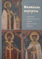 Княжеские портреты в росписях Архангельского собора Московского Кремля
