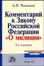 """Комментарий к Закону РФ """"О милиции"""""""