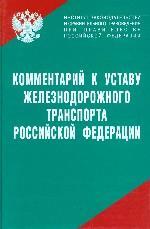Комментарий к Уставу железнодорожного транспорта РФ