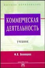 Коммерческая деятельность: учебник