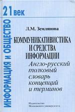Коммуникативистика и средства информации. Англо-русский толковый словарь концепций и терминов