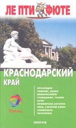 Краснодарский край. Путеводитель