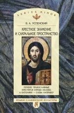 Крестное знамение и сакральное пространство. Почему православные крестятся справа налево, а католики - слева на право?
