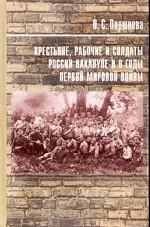 Крестьяне, рабочие и солдаты России накануне и в годы: Первой мировой войны