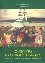 Культура русского народа: обычаи, обряды, занятия, фольклор