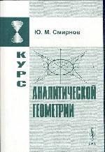 Курс аналитической геометрии