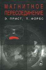 Магнитное пересоединение: магнитогидродинамическая теория и приложения
