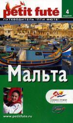 Мальта. Путеводитель. 4-е издание