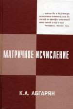 Матричное исчисление с приложениями в теории динамических систем