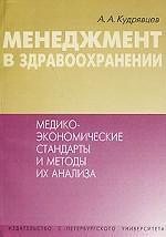 Менеджмент в здравоохранении:Медико-экономические стандарты и методы их анализа