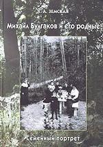 Михаил Булгаков и его родные: Семейный портрет