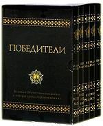 Победители. Великая Отечественная война в литературных произведениях. Комплект из 5 книг