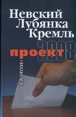 Невский - Лубянка - Кремль Проект-2008
