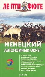 Ненецкий автономный округ. Путеводитель