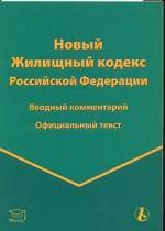 Новый Жилищный кодекс РФ. Вводный комментарий. Официальный текст