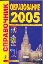 Образование 2005
