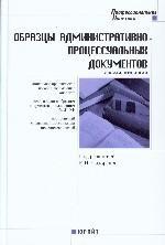 Образцы административно-процессуальных документов с комментариями