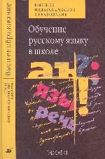 Обучение русскому языку в школе