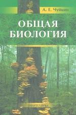 Общая биология: пособие для поступающих