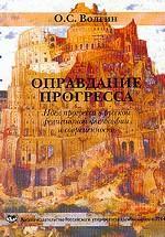Оправдание прогресса. Идея прогресса в русской религиозной философии и современность