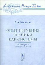 Опыт изучения лексики как системы. 2-е издание