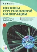 Основы спутниковой навигации