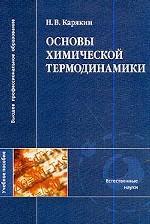 Основы химической термодинамики. Учебное пособие для ВУЗов