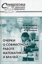 Очерки о совместной работе математиков и врачей. 2-е издание
