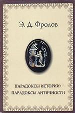Парадоксы истории-парадоксы античности