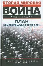 """План """"Барбаросса"""". Крушение Третьего рейха. 1941-1945"""