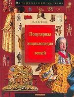 Популярная энциклопедия вещей. Исторический магазин