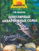 Популярные аквариумные сомы